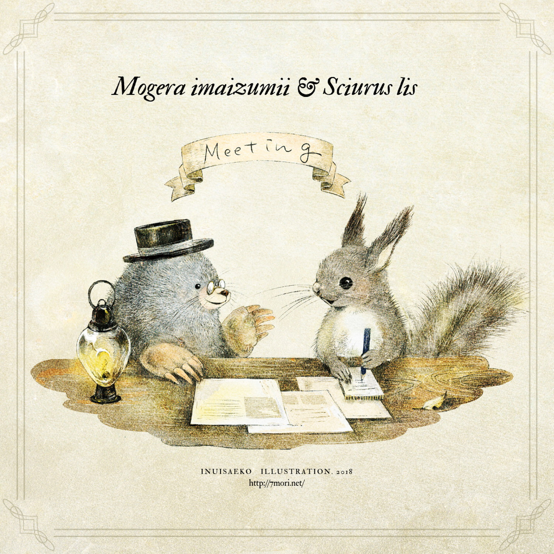 モグラとニホンリスの絵  打ち合わせのイラスト ニホンリスとアズマモグラ 生態の解説