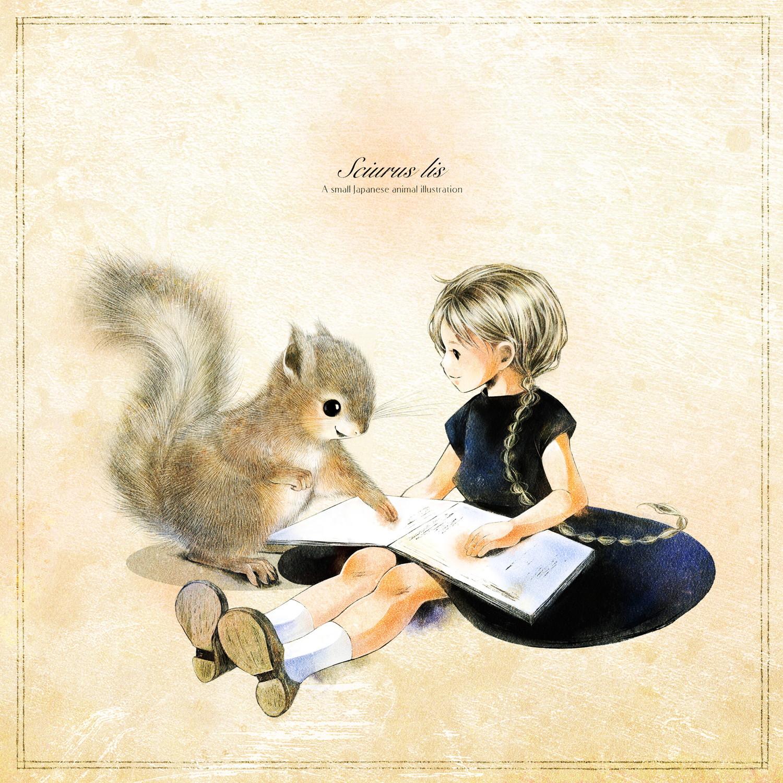 リスのイラスト ニホンリスの絵  本を読む女の子の絵